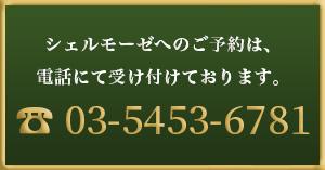 シェルモーゼへのご予約は、電話にて受け付けております。03-5453-6781